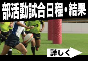 top_banner_bukatsu